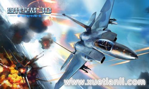 现代空战3D攻略-U-8飞火战机属性解析