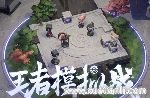 王者荣耀模拟战玩法视频介绍