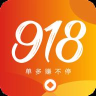 918人气王