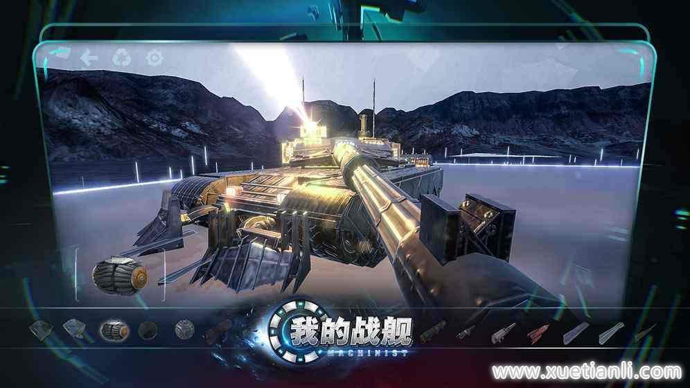 我的战舰使用自定义发射器教程