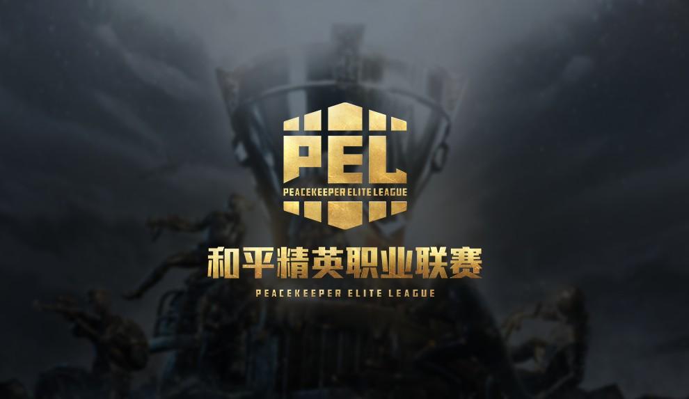 和平精英PEL职业联赛10月31号正式开赛