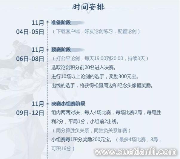 汉家江湖第一届论剑季后赛