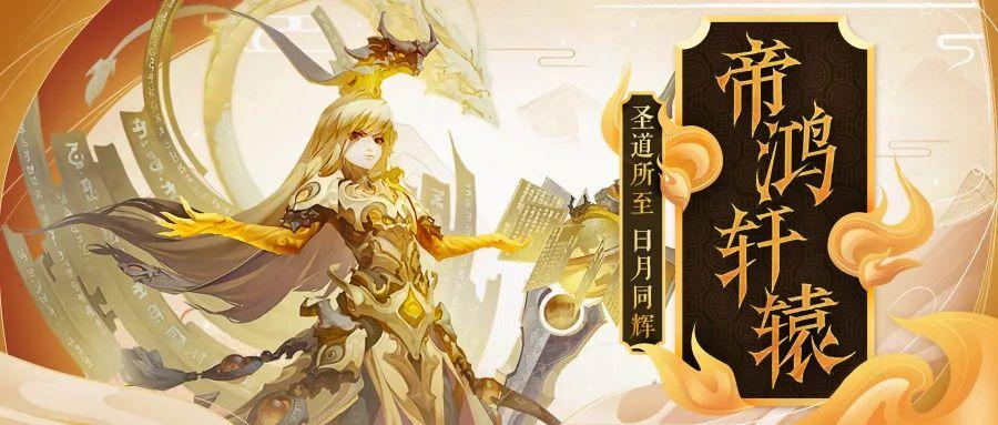 少年西游记仙族赤金神将帝鸿轩辕评测