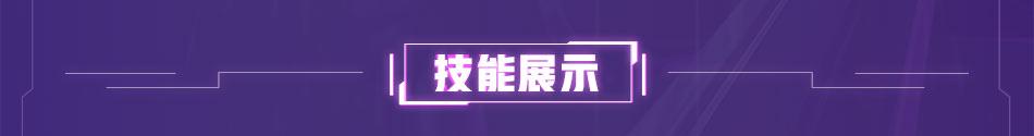 王者荣耀KPL限定皮肤-天狼征服者爆料