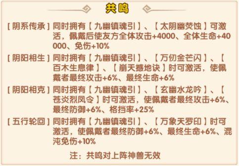 少年西游记全新紫金法术九幽镇魂引介绍