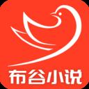 布谷小说logo