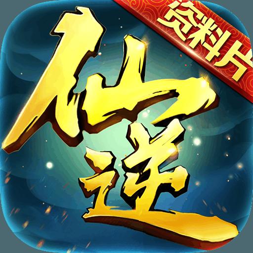 仙逆logo