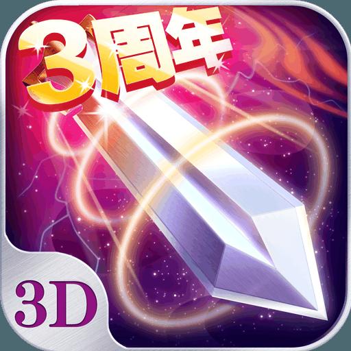苍穹之剑logo