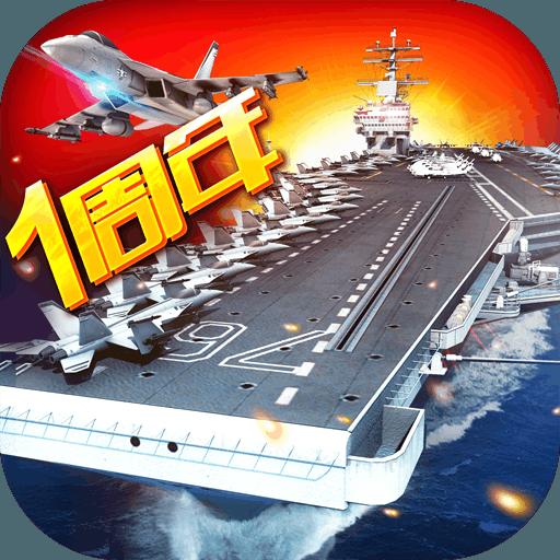 现代海战logo