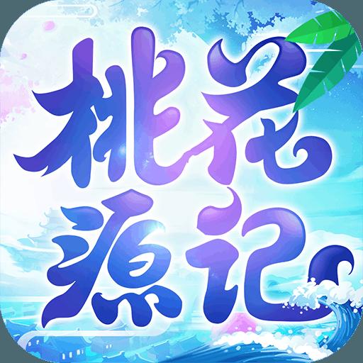 桃花源记logo