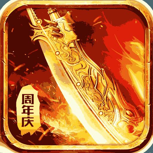 王者传奇logo