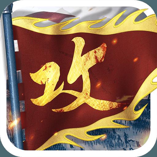 攻城掠地logo