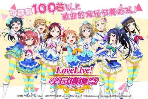 LoveLive!学园偶像祭