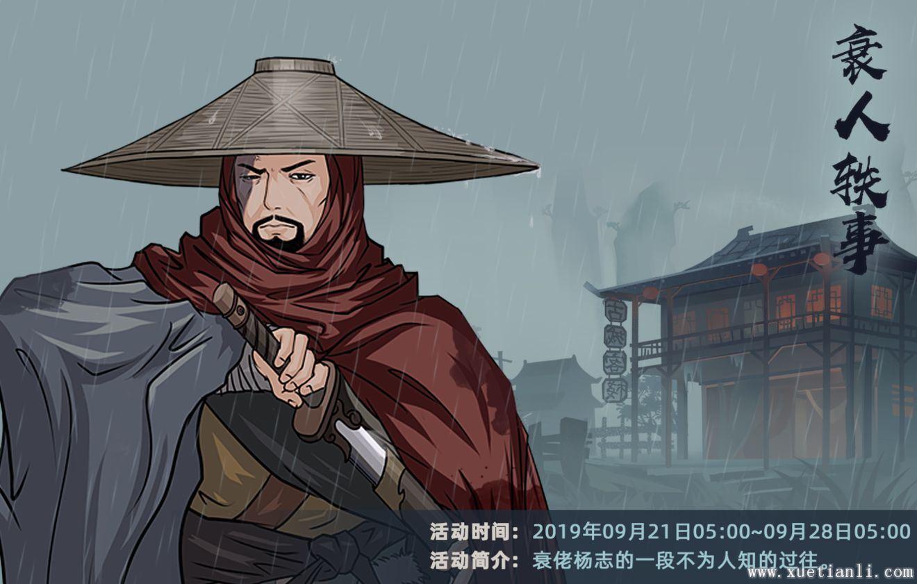 汉家江湖衰人佚事活动预告