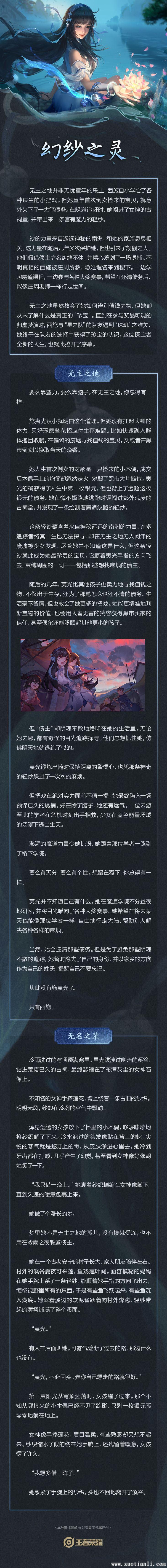王者荣耀西施背景故事大爆料