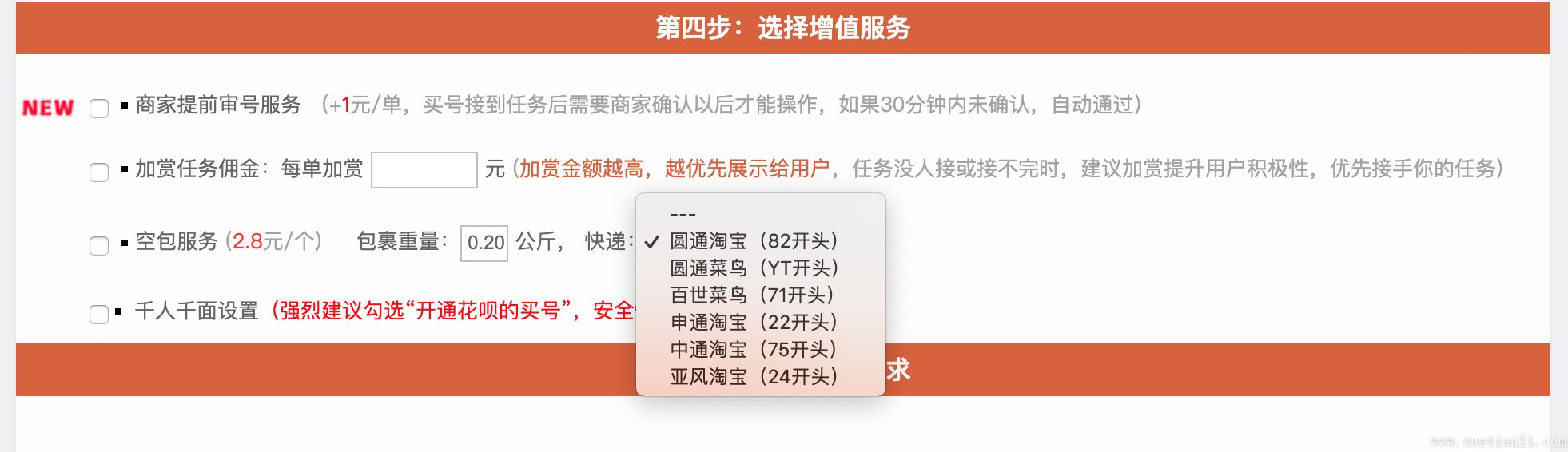 彩虹岛平台平台新增圆通菜鸟(YT开头),百世菜鸟物流(71开头),更官方更稳定更安全!目前申通,中通正在系统升级中,暂时不可用,稍后重试!