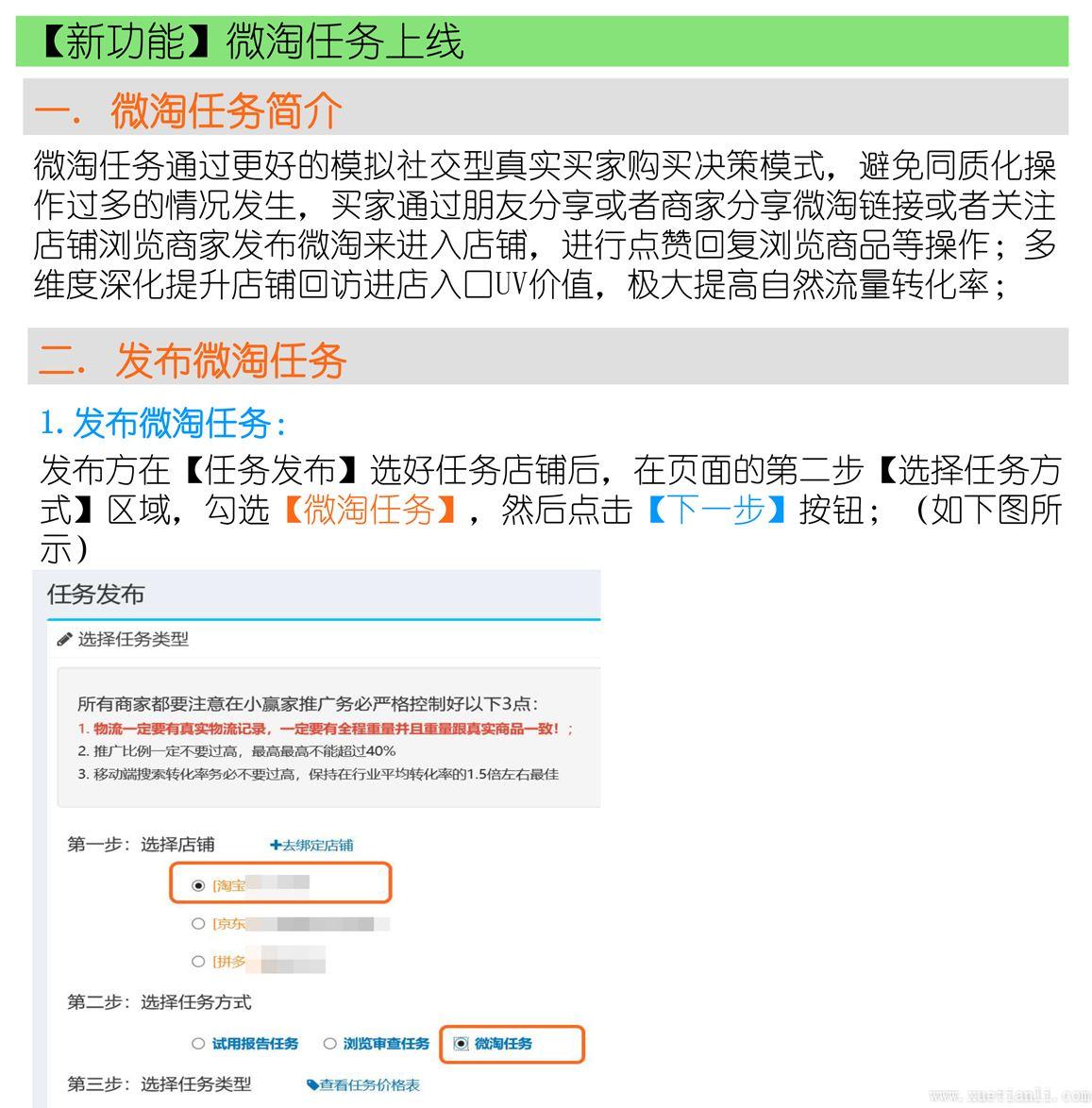 小赢家平台【新功能】微淘任务上线