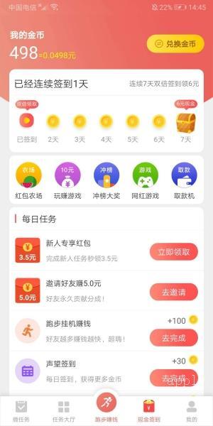 红淘客app通过手机兼职是真的靠谱吗
