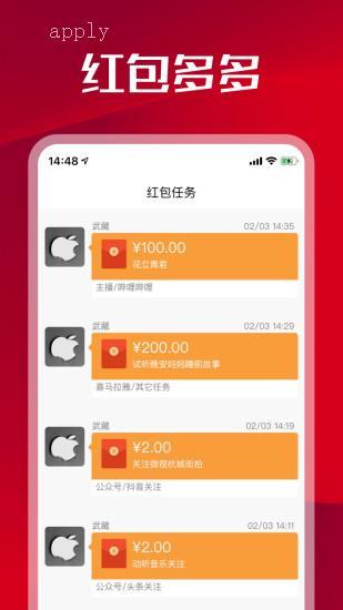 人人悬赏app通过做任务赚钱是真的靠谱吗