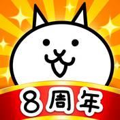 猫咪大战争(8周年特别版