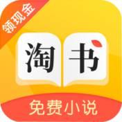 淘书免费小说