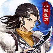 武林盟主之小李飞刀