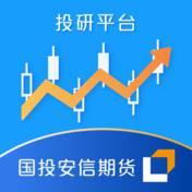 国投安信期货投研数据平台